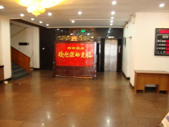 Xidan Hotel: 大堂1