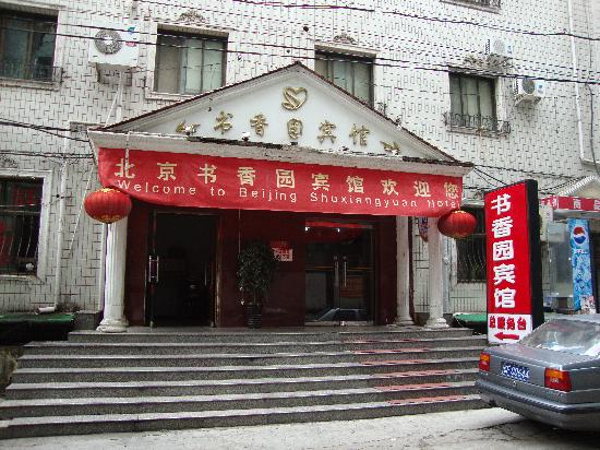 Photo of Shuxiang Yuan Hostel Beijing