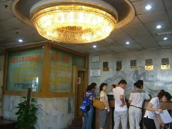 Nanjing Friendship Hotel: 大堂1