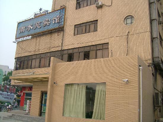 Nan Shui Yuan Hotel: 外景