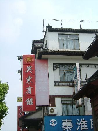 Nanjing Haodong Hotel : 外景