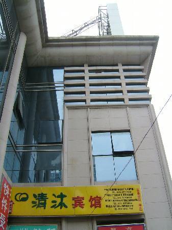 Qingmu Hotel Nanjing Zhongyangmen Bus Station: 外景