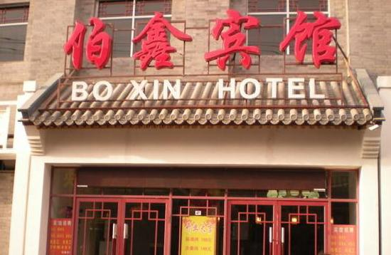 Boxin Hotel (Beijing Huguosi Street): 外景1