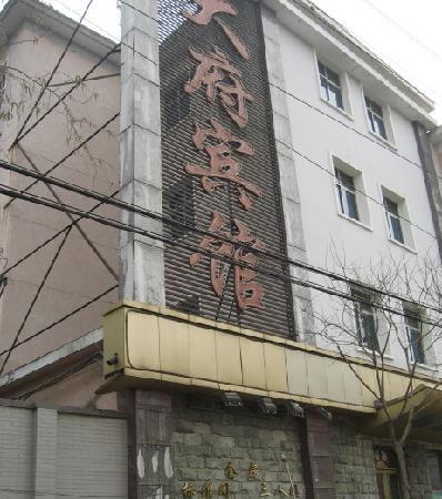 Dafu Hotel