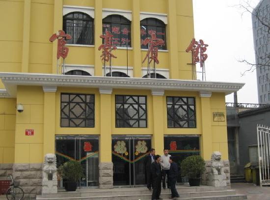 Fuhao Hotel (Beijing Xuanwu)