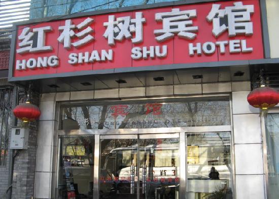 Pod Inn Beijing Houhai Nanluogu Alley Jiaodaokou