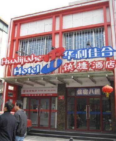 Huali Jiahe Express Hotel: 外景