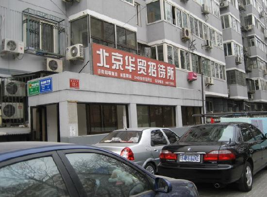 Huamao Guest House