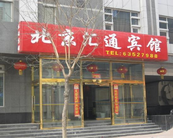 Photo of Huitong Hotel Beijing