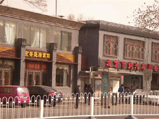 Jing'an Shengtang Hotel (Beijing Zhaodengyu Road)