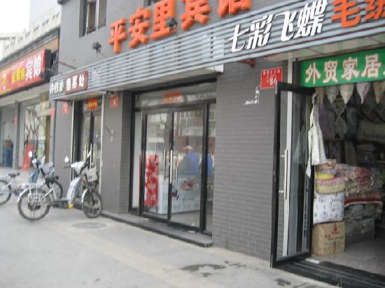 Ping'anli Hotel Beijing Xisi North Main Street