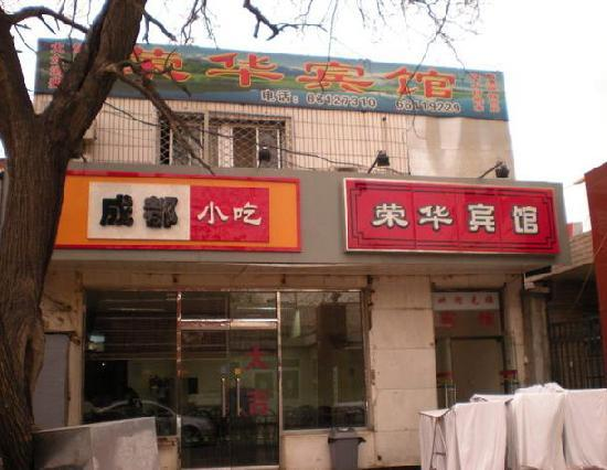 Ronghua Hotel