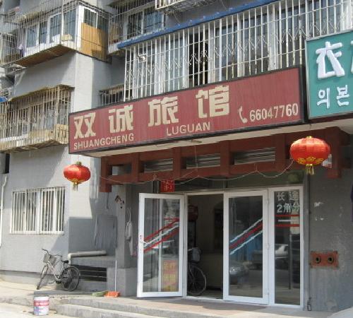 Shuangcheng Guest House