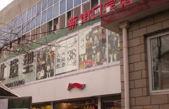 Xinjiekou Hotel: 外景
