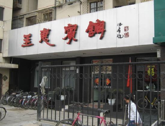 Yuhui Hotel