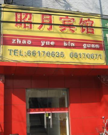 Zhaoyue Hotel : 外景