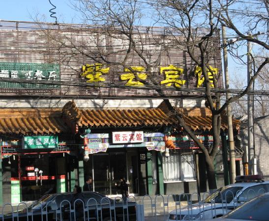 Photo of Ziyun Hostel (Beijing Jiaodaokou)