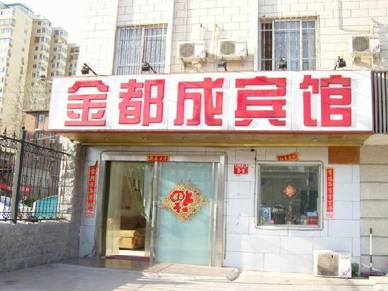 Jinducheng Hotel