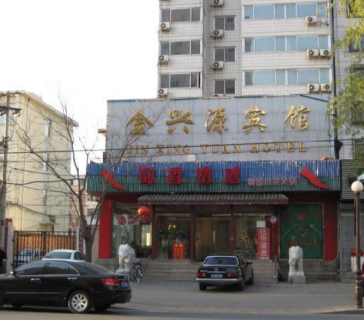 Jinxinyuan Hotel: 外景