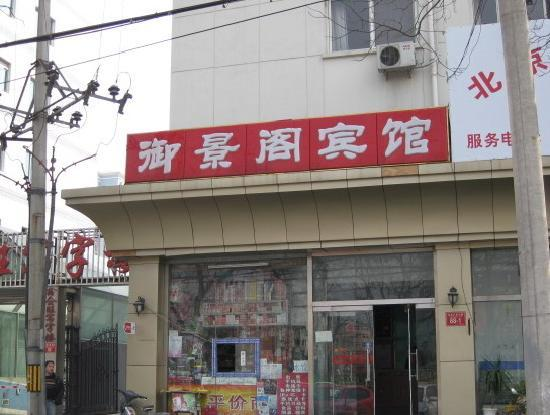 Yujingge Hotel