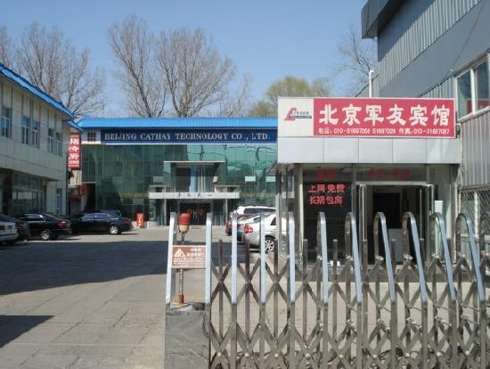 Photo of Junyou Hotel Beijing