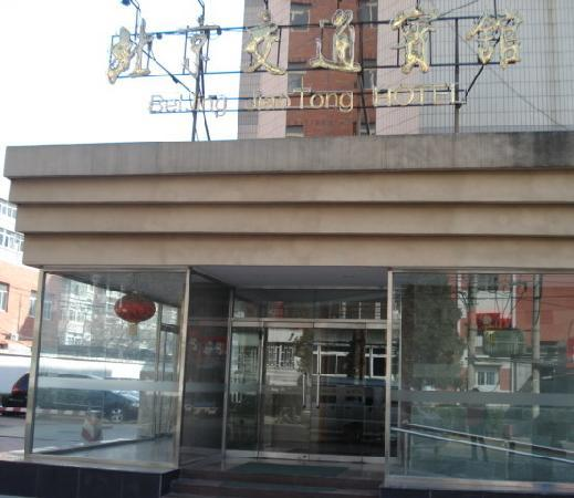 Photo of Jiaotong Hotel Beijing