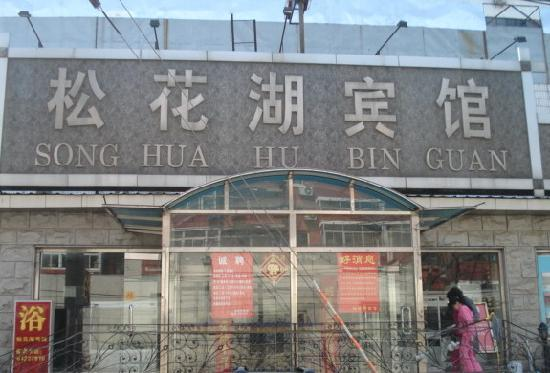 Songhuahu Business Hotel