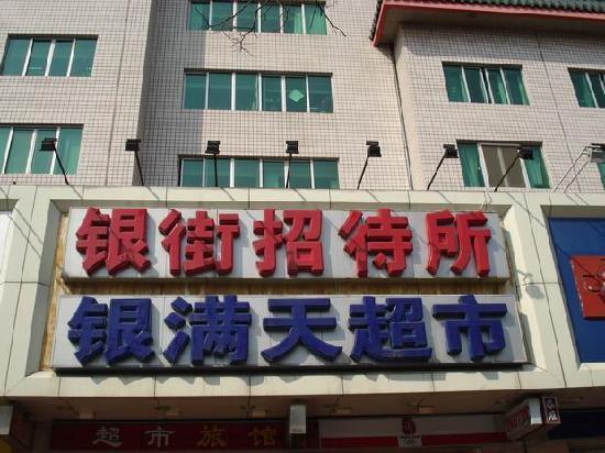 Yinjie Hostel