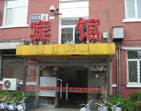Xinghua Road Hotel