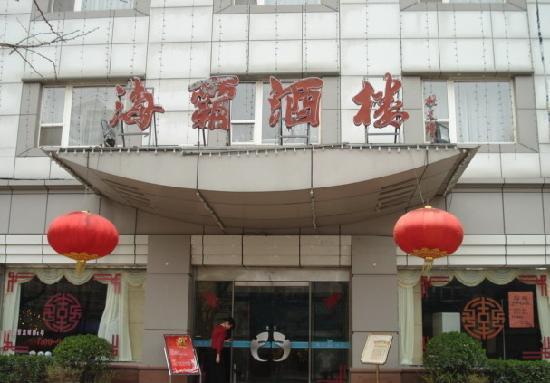 Haiba Food Company Hotel