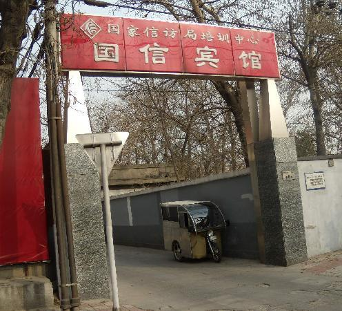 Guoxin Hotel Training Centre