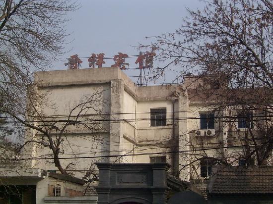 Jinxiang Hostel : 外景
