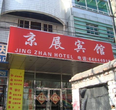 Jingzhan Hotel