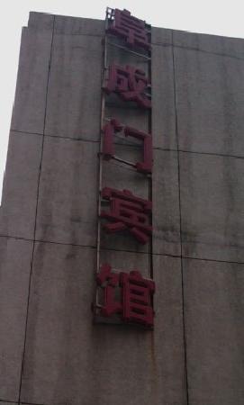 Fuchengmen Hotel