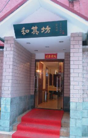Heqifang Hotel