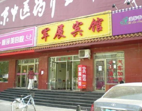Junzhan Hotel : 外景1