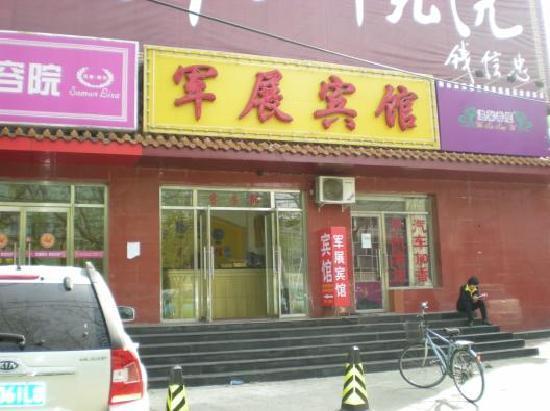 Junzhan Hotel : 外景3