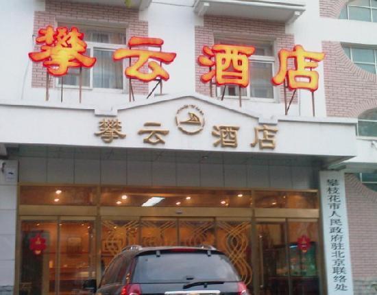 Panyun Hotel