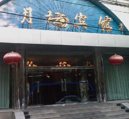 Yuetan Hotel