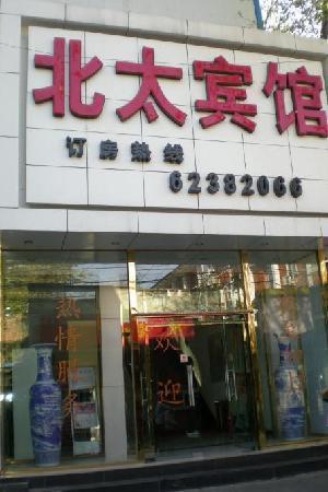 Bei Taipingzhuang Hotel: 外景1
