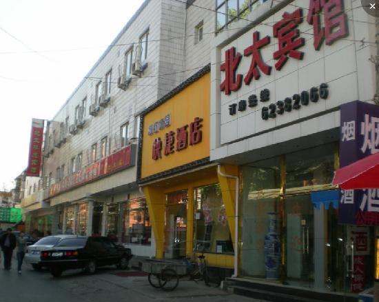 Bei Taipingzhuang Hotel: 外景2