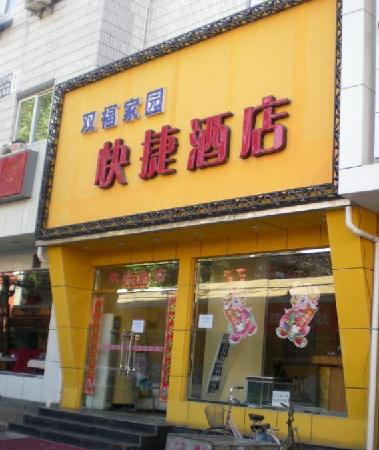 Shuangfu Homeland Express Hotel: 外景1