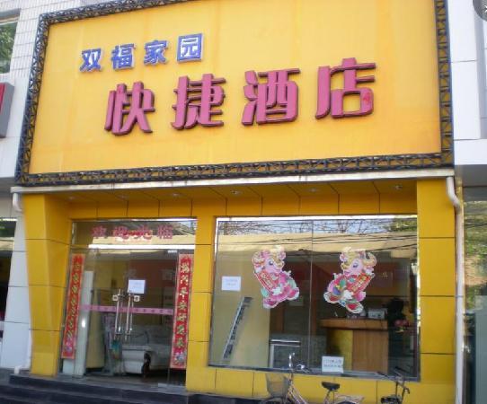 Shuangfu Homeland Express Hotel: 外景2