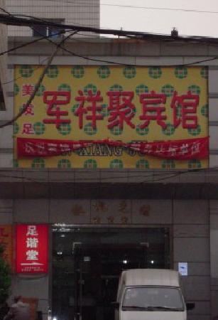 Shenggang Express (Beijing Junxiangju): 外景