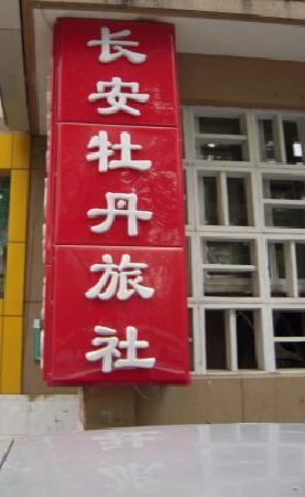 Chang'an Mudan Hostel (Beijing First)