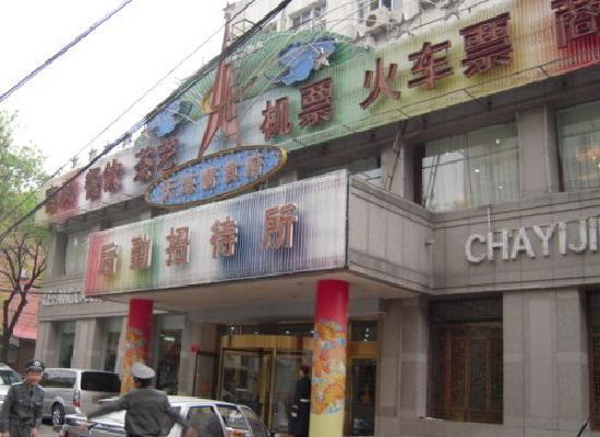 Photo of Tian Tai Hotel Beijing