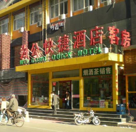 Weigong Express Hotel : 外景1