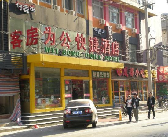 Weigong Express Hotel : 外景3