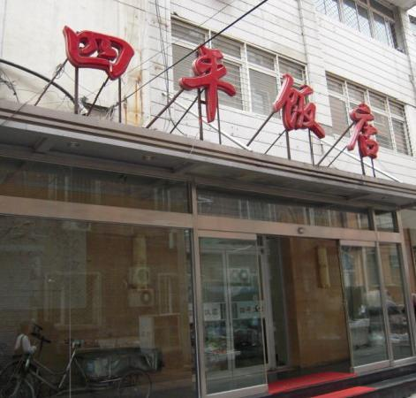 Siping Hotel: 外景