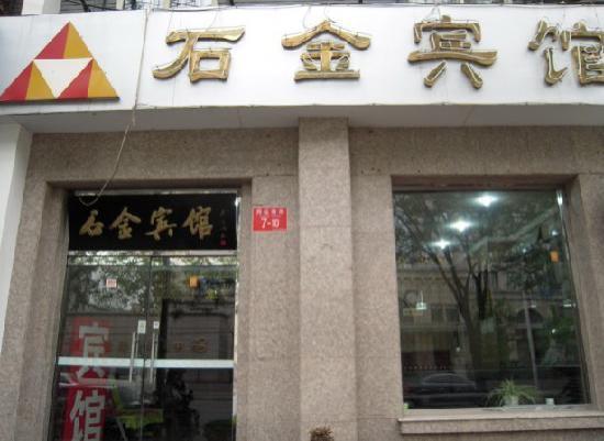 Shijin Hotel